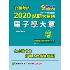 公職考試 2020 試題大補帖【電子學大意】(106~109年初考試題)(測驗題型)-cover