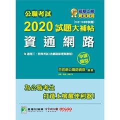 公職考試 2020 試題大補帖【資通網路(含網路原理與應用)】(103~108年試題)(申論題型)-cover