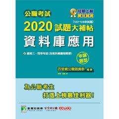 公職考試 2020 試題大補帖【資料庫應用(含資料庫應用概要)】(102~108年試題)(申論題型)-cover