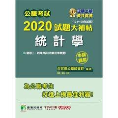 公職考試 2020 試題大補帖【統計學(含統計學概要)】(104~108年試題)(申論題型)-cover