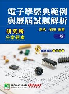 研究所分章題庫【電子學經典範例與歷屆試題解析】-cover