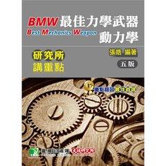 研究所講重點【最佳力學武器-動力學】, 5/e-cover