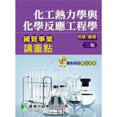 國營事業講重點【化工熱力學與化學反應工程學】, 2/e-cover