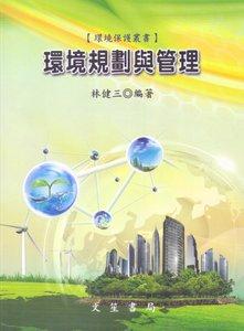 環境規劃與管理, 12/e-cover