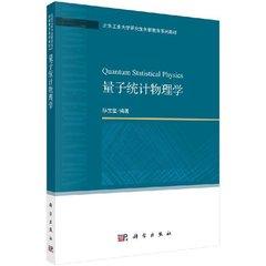 量子統計物理學-cover