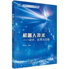 機器人技術設計、應用與實踐-cover