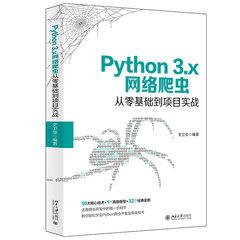 Python 3.x 網絡爬蟲從零基礎到項目實戰-cover