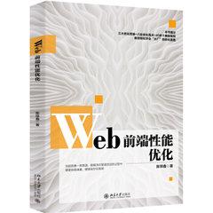 Web 前端性能优化 -cover