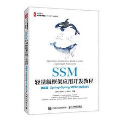 SSM輕量級框架應用開發教程(微課版)(Spring+SpringMVC+MyBatis)-cover