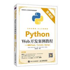 Python Web 開發案例教程 — 使用 Flask、Tornado、Django (慕課版)-cover