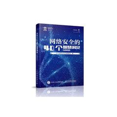 網絡安全的40個智慧洞見 2019-cover