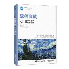 軟件測試實用教程-cover