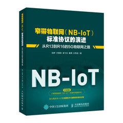 窄帶物聯網(NB-IoT)標準協議的演進 從R13到R16的5G物聯網之路