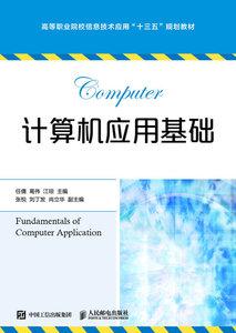 電腦應用基礎-cover