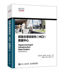 超融合基礎架構(HCI)數據中心-cover