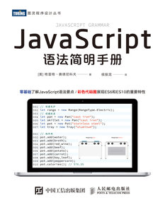 JavaScript語法簡明手冊-cover