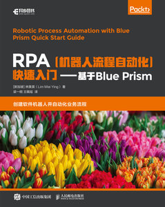 RPA 機器人流程自動化快速入門 基於 Blue Prism (Robotic Process Automation with Blue Prism Quick Start Guide: Create software robots and automate business processes)-cover