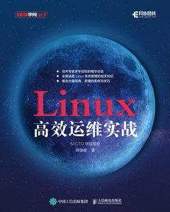 Linux 高效運維實戰-cover