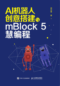AI機器人創意搭建與mBlock 5慧編程-cover