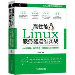 高性能 Linux 服務器運維實戰:shell 編程、監控告警、性能優化與實戰案例-cover