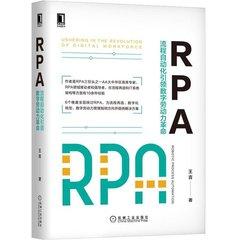 RPA:流程自動化引領數字勞動力革命  -cover