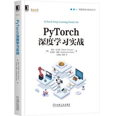 PyTorch深度學習實戰 -cover