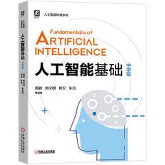 人工智能基礎-cover