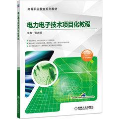 電力電子技術項目化教程 -cover