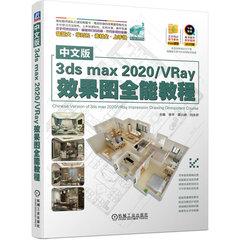 中文版3dsmax2020/VRay效果圖全能教程-cover
