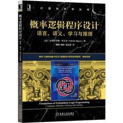 概率邏輯程序設計:語言、語義、學習與推理-cover