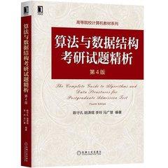 算法與數據結構考研試題精析(第4版) -cover