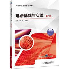 電路基礎與實踐第3版 -cover