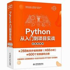 Python從入門到項目實戰(全程視頻版) -cover