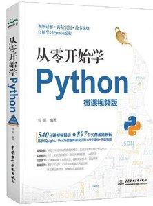 從零開始學Python(微課視頻版)-cover