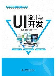 "UI設計與開發(高等職業教育""十三五""規劃教材(移動互聯應用技術專業)) -cover"