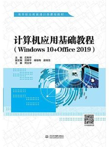 計算機應用基礎教程(Windows 10+Office 2019)(高等職業教育通識類課程教材)