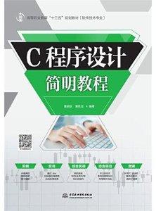 "C程序設計簡明教程/高等職業教育""十三五""規劃教材·軟件技術專業 -cover"