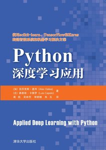 Python 深度學習應用 (Applied Deep Learning with Python: Use scikit-learn, TensorFlow, and Keras to create intelligent systems and machine learning solutions)-cover