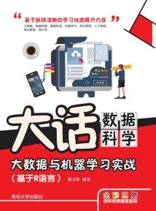 大話數據科學——大數據與機器學習實戰(基於R語言)-cover