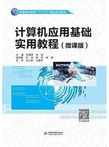計算機應用基礎實用教程(微課版) -cover