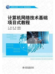 """計算機網絡技術基礎項目式教程(高等職業教育""""十三五""""精品規劃教材)-cover"""