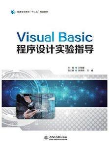 "Visual Basic程序設計實驗指導(普通高等教育""十三五""規劃教材) -cover"
