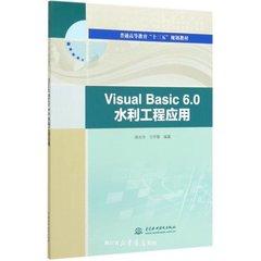 "Visual Basic 6.0 水利工程應用(普通高等教育""十三五""規劃教材)"