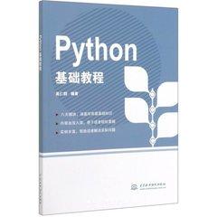 Python基礎教程-cover