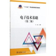 電子技術基礎(第2版十三五職業教育規劃教材)-cover