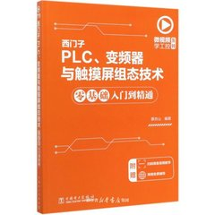 西門子PLC變頻器與觸摸屏組態技術零基礎入門到精通/微視頻學工控系列-cover