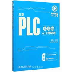 三菱PLC零基礎入門到精通/微視頻學工控系列-cover