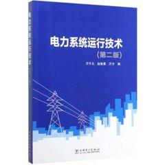 電力系統運行技術(第2版) -cover