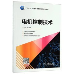 電機控制技術(十三五普通高等教育本科規劃教材)-cover