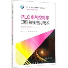PLC電氣控制與現場總線應用技術(工程教育創新系列教材十三五普通高等教育本科規劃教材)-cover